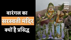 वारंगल सरस्वती मंदिर क्यों है प्रसिद्ध?
