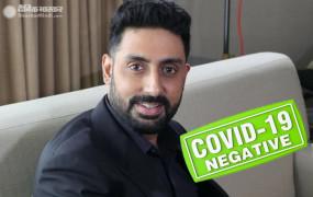 Bollywood: अभिषेक बच्चन ने कोरोना को दी मात, रिपोर्ट निगेटिव आने के बाद ट्वीट कर कहा- सभी का शुक्रिया