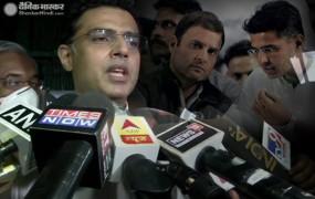 Rajasthan Politics: सोनिया, राहुल से मुलाकात के बाद पायलट ने जताई खुशी, बोले- जल्द सुलझा लेंगे विवाद