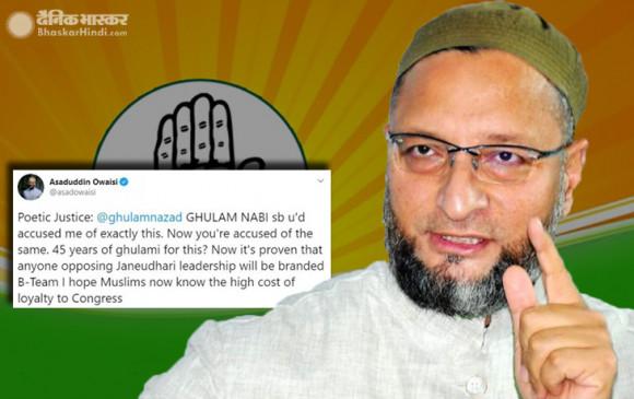 गुलाम नबी पर ओवैसी का तंज ,कहा- कब तक कांग्रेस के 'गुलाम' बने रहेंगे मुस्लिम नेता ? ऐसी पार्टी में समय बर्बाद न करें