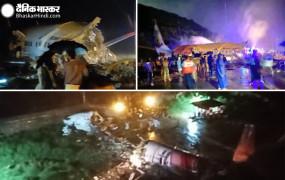 Plane Crash: कोझिकोड में भारी बारिश के कारण रनवे पर फिसला एयर इंडिया का विमान, दोनों पायलट सहित 17 की मौत, 123 घायल