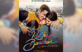 अक्षय कुमार ने राखी के दिन की नई फिल्म रक्षा बंधन की घोषणा