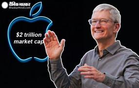 उपलब्धि: दो ट्रिलियन डॉलर के मार्केट कैप वाली अमेरिकी की पहली पब्लिक लिस्टेड कंपनी बनी Apple