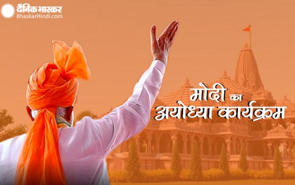 अयोध्या: शिलान्यास से पहले हनुमानगढ़ी जाएंगे प्रधानमंत्री, जाने पीएम मोदी का अयोध्या का पूरा कार्यक्रम