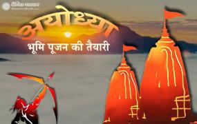 Ayodhya: भूमि पूजन के लिए तैयार रामनगरी, अयोध्या पहुंचे बाबा रामदेव, देखिए राम मंदिर की झलक