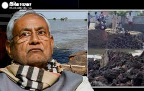 बिहार: CM नीतीश के उद्घाटन से पहले ही टूट गया बंगरा घाट महासेतु का अप्रोच रोड, खर्च हुए हैं 509 करोड़