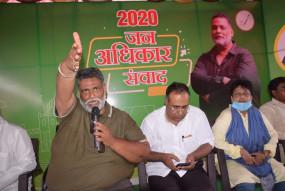 बिहार का नेतृत्व दलित, महादलित समुदाय का नेता करे : पप्पू यादव