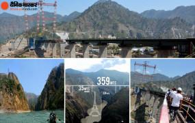 World's highest railway bridge: साल 2021 तक तैयार हो जाएगा दुनिया का सबसे ऊंचा पुल, सीधी कश्मीर पहुंचेगी ट्रेन