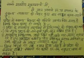 बच्चों ने शिवराज को लिखा पत्र, स्वास्थ्य और शिक्षा की हकीकत की बयां