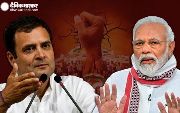 कांग्रेस नेता राहुल गांधी का मोदी सरकार पर निशाना, कहा- 2 करोड़ नौकरी का वादा था 11 करोड़ बेरोजगार हो गए
