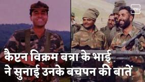 शहीद Vikram Batra के भाई ने बताये बचपन के दिलचस्प किस्से