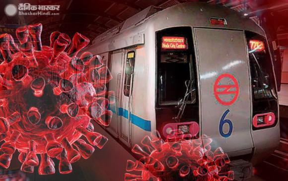 Corona Effect: दिल्ली मेट्रो पर पड़ी कोरोना की मार, कर्मचारियों के वेतन में होगी 50 प्रतिशत की कटौती