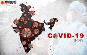 Coronavirus India: बीते 24 घंटे में मिले 64 हजार 399 मरीज, 50 हजार से ज्यादा ठीक भी हुए