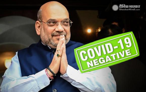 Coronavirus: केंद्रीय गृहमंत्री अमित शाह की कोविड-19 रिपोर्ट निगेटिव, कुछ दिन होम आइसोलेशन में रहेंगे