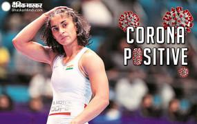 National Sports Awards: महिला पहलवान विनेश फोगाट की कोरोना रिपोर्ट पॉजिटिव, ये 14 एथलीट भी नहीं हो सकेंगे पुरस्कार समारोह में शामिल