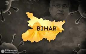 Lockdown in Bihar: बिहार में बढ़ा कोरोना का कहर, लॉकडाउन 6 सितंबर तक बढ़ाया गया