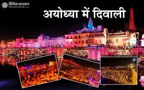 Ram mandir: अयोध्यावासियों ने मनाई दिवाली, साढ़े तीन लाख दीपों से रोशन हुई राम की पैड़ी, देखें आयोध्या की मनोरम तस्वीरें