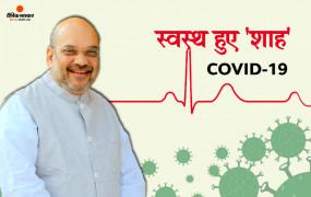 दिल्ली: केंद्रीय गृह मंत्री अमित शाह हुए स्वस्थ, 12 दिन बाद एम्स से हुए डिस्चार्ज