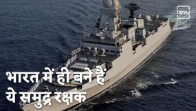 Indian Navy के लड़ाकू जहाज भारतीय नौसेना