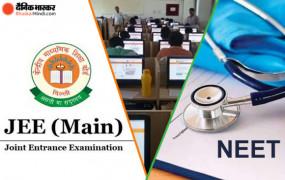NEET-JEE Exam: विरोध के बावजूद परीक्षाएं आयोजित कराने पर अडिग NTA, JEE परीक्षा के लिए ऑड-ईवन फॉर्मूला, एक कक्षा में केवल 12 छात्र
