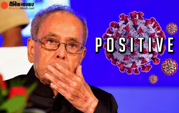 Covid-19: पूर्व राष्ट्रपति प्रणब मुखर्जी कोरोना संक्रमित, अस्पताल में भर्ती