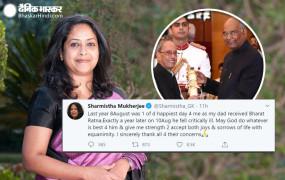 पूर्व राष्ट्रपति प्रणब मुखर्जी की बेटी ने किया भावुक ट्वीट