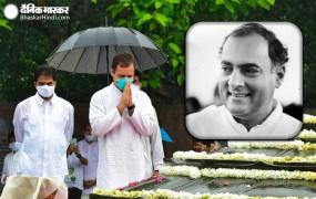 राजीव गांधी की जयंती: राहुल गांधी ने बारिश में भीगते हुए वीर भूमि पर पिता को दी श्रद्धांजलि