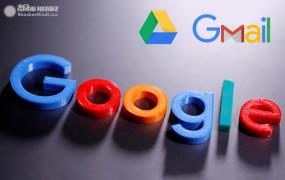 Tech: भारत सहित पूरी दुनिया में Gmail और Google Drive हुए डाउन, जीमेल पर सबसे बुरा प्रभाव