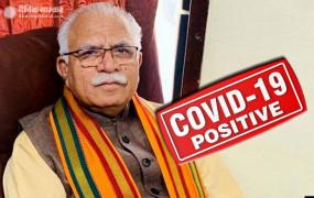 Covid-19: हरियाणा के सीएम खट्टर की कोरोना रिपोर्ट पॉजिटिव, संपर्क में आए लोगों से टेस्ट कराने की अपील की