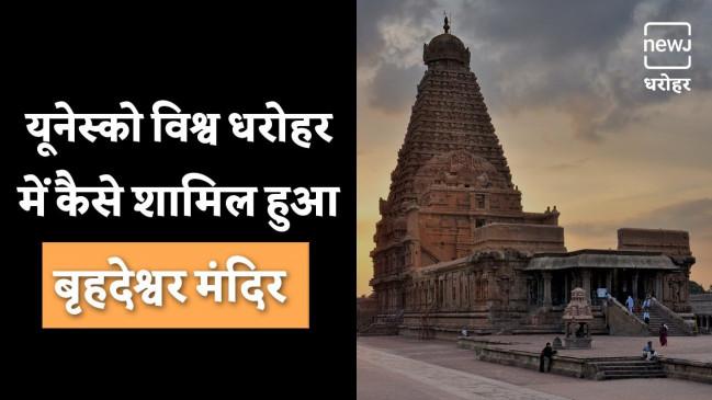 क्या है बृहदेश्वर मंदिर की विशेषता?