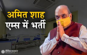 दिल्ली: गृह मंत्री अमित शाह एम्स में भर्ती, सांस लेने में आ रही है परेशानी, 8 दिन पहले कोरोना रिपोर्ट निगेटिव आई थी