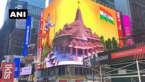 अमेरिका में भी छाए भगवान राम: न्यूयॉर्क के टाइम्स स्क्वायर के बिलबोर्ड पर दिखी भगवान राम और मंदिर का प्रस्तावित मॉडल