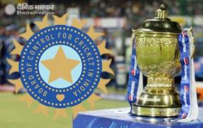 Meeting: IPL गवर्निग काउंसिल की मिटिंग आज, लीग के फाइनल शेड्यूल और फिक्स्चर पर लिया जाएगा फैसला