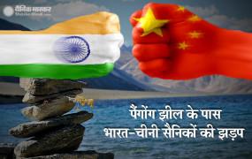 Chinese incursion: लद्दाख में 75 दिन बाद फिर तनाव, भारतीय सीमा में घुसे चीनी सैनिकों को खदेड़ा, चीनी विदेश मंत्रालय ने घुसपैठ को नकारा