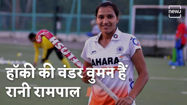 कौन है Rani Rampal जो है महिला हॉकी की वंडर वुमन