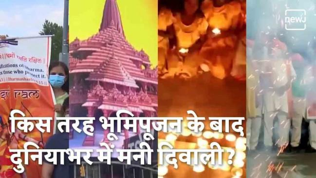 राम मंदिर बना उत्सव | NEWJ