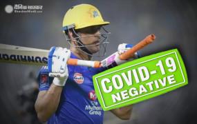 IPL-2020: धोनी का कोविड-19 टेस्ट निगेटिव, 15 अगस्त से चेन्नई में ट्रेनिंग कैंप में हिस्सा लेंगे; 21 को UAE रवाना होगी CSK