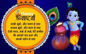 जन्माष्टमी 2020: आज देशभर में मनाया जा रहा कृष्ण जन्मोत्सव, जानें पूजा का शुभ मुहूर्त