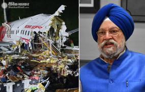 केरल विमान हादसा: 18 की मौत, उड्डयन मंत्री हरदीप पुरी ने कोझिकोड का किया दौरा, मुआवजे का ऐलान