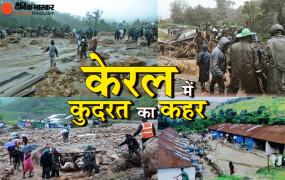 केरल: इडुक्की में भूस्खलन से अब तक 48 लोगों की मौत, कई हिस्सों में बाढ़ जैसे हालात, भारी बारिश का रेड अलर्ट जारी