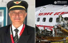 केरल प्लेन क्रैश: पायलट डीवी साठे की मौत से पवई में मातम, मां ने कहा- मेरा बेटा महान था, हमेशा दूसरों की मदद करता था
