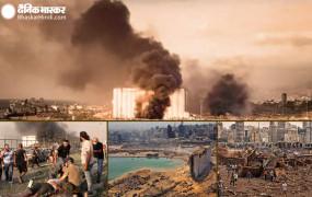 लेबनान हादसा: बेरूत में बंदरगाह पर धमाके में अब तक 113 लोगों की मौत, शहरभर में राहत और बचाव कार्य जारी