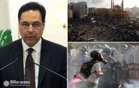 Lebanon: लेबनान में PM समेत पूरी सरकार का इस्तीफा, ब्लास्ट के बाद लोग सड़कों पर कर रहे थे प्रदर्शन