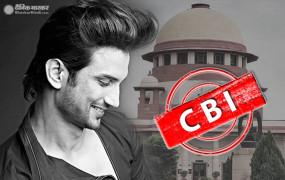 SSR Death Case: CBI करेगी सुशांत सिंह राजपूत मामले की जांच, सुप्रीम कोर्ट ने पटना में दर्ज FIR को माना सही