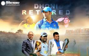 Dhoni Retirement: एम.एस धोनी ने इंटरनेशनल क्रिकेट से लिया संन्यास, कहा- आपके प्यार और सपोर्ट के लिए शुक्रिया