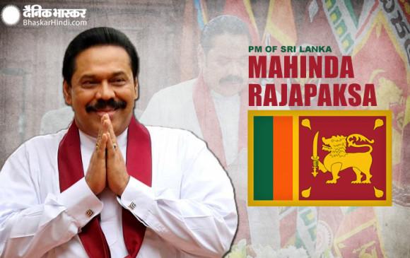 महिंदा राजपक्षे ने श्रीलंका के नए प्रधानमंत्री के रूप में शपथ ली