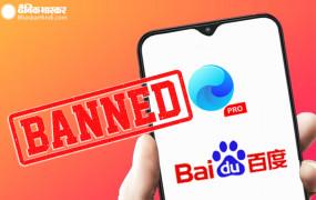 Chinese App Ban: भारत सरकार ने Mi Browser Pro और Baidu को बैन किया, शाओमी ने कहा- उचित कदम उठाएंगे