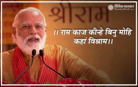 अयोध्या भूमि पूजन: पीएम मोदी बोले- श्रीराम भारत की मर्यादा हैं, राम मंदिर हमारी संस्कृति का आधुनिक प्रतीक बनेगा