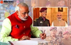 PM मोदी ने MS धोनी को लिखा इमोशनल लेटर,कहा-'क्रिकेट में आपके योगदान के लिए शुक्रगुजार हैं 130 करोड़ भारतीय'