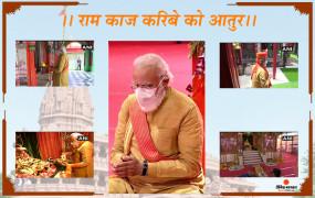 अयोध्या: रामजन्मभूमि जाने वाले देश के पहले प्रधानमंत्री बने नरेंद्र मोदी, रामलला को किया साष्टांग प्रणाम